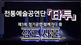 """전통예술공연단 """"타투""""의 삼도 사물놀이"""