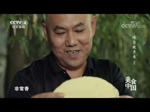 陸綜-美食中國-20211019 餎馇餄不翻餅燜子玩轉綠豆湯百變吃法