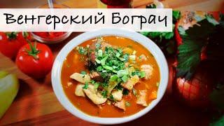 Венгерский суп Богрыч Рецепт приготовления венгерского супа Богрыч