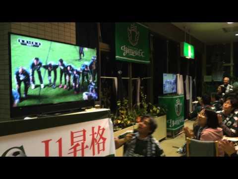 2014.11.01 松本山雅vsアビスパ福岡 テラスレストラン第一PV J1昇格の♪アルプス一万尺