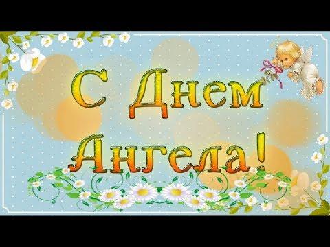 С ДНЁМ АНГЕЛА Красивое музыкальное видео поздравление Поздравление с именинами