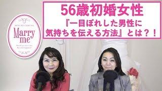 56歳初婚女性『一目ぼれした男性に私の気持ちを伝える最高の方法を教えてください!』 マドモアゼル朱鷺 検索動画 12