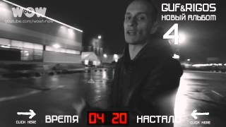 "Guf & Rigos - новый альбом ""420"" Resimi"