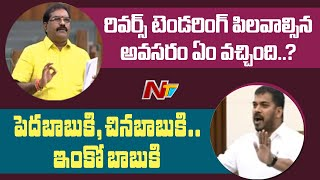 War Of Words Between Minister Anil Kumar Yadav And Ramanaidu Over Polavaram Tenders || NTv