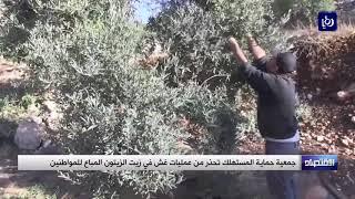 جمعية حماية المستهلك تحذر من عمليات غش في زيت الزيتون المباع للمواطنين - (28-10-2018)