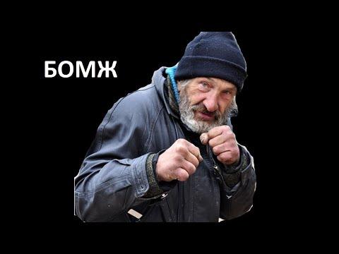 Советский БОМЖ  популярный в 90-x. (cover)