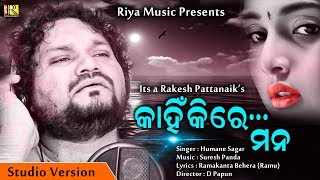Download Odia Sad Song l Kahinkire Mana l Humane Sagar l Riya Music | Rakesh Pattanaik Mp3 and Videos