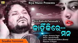 Odia Sad Song l Kahinkire Mana l Humane Sagar l Riya Music | Rakesh Pattanaik