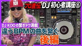 ※事情により再アップ【初心者DJ講座⑥】違うBPMの曲を繋ぐ 後編【CDJ】