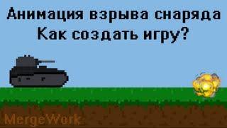 Как создать игру - Анимация взрыва снаряда