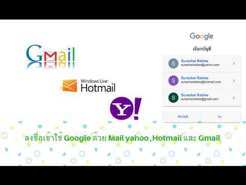 ลงชื่อเข้าใช้ Google ด้วย Mail yahoo ,Hotmail และ Gmail ได้ไม่ยากเลย