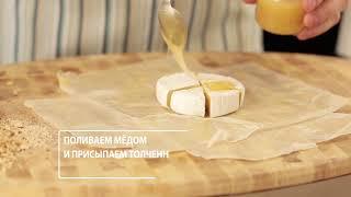 Сыр бри с медом и фундуком тесте фило