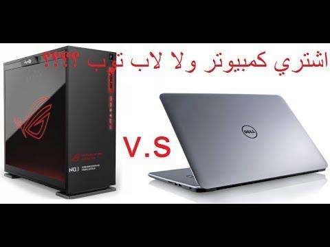 صورة  لاب توب فى مصر اشتري كمبيوتر ولا لاب توب؟؟ نصائح قبل الشراء!! شراء لاب توب من يوتيوب
