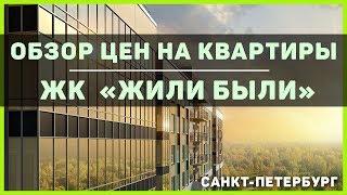 видео Новостройки в Выборгском районе Санкт-Петербурга от застройщика — актуальная база ЖК с ценами на квартиры «Дома на Неве»