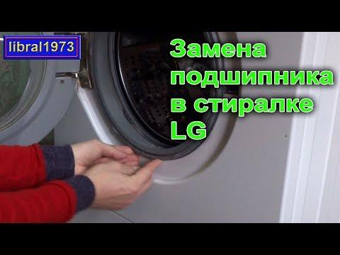 Как заменить подшипник в стиральной машине lg