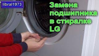 видео Замена подшипника на стиральной машине lg своими руками