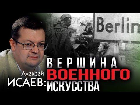Алексей Исаев. Берлинская операция стала советской атомной бомбой