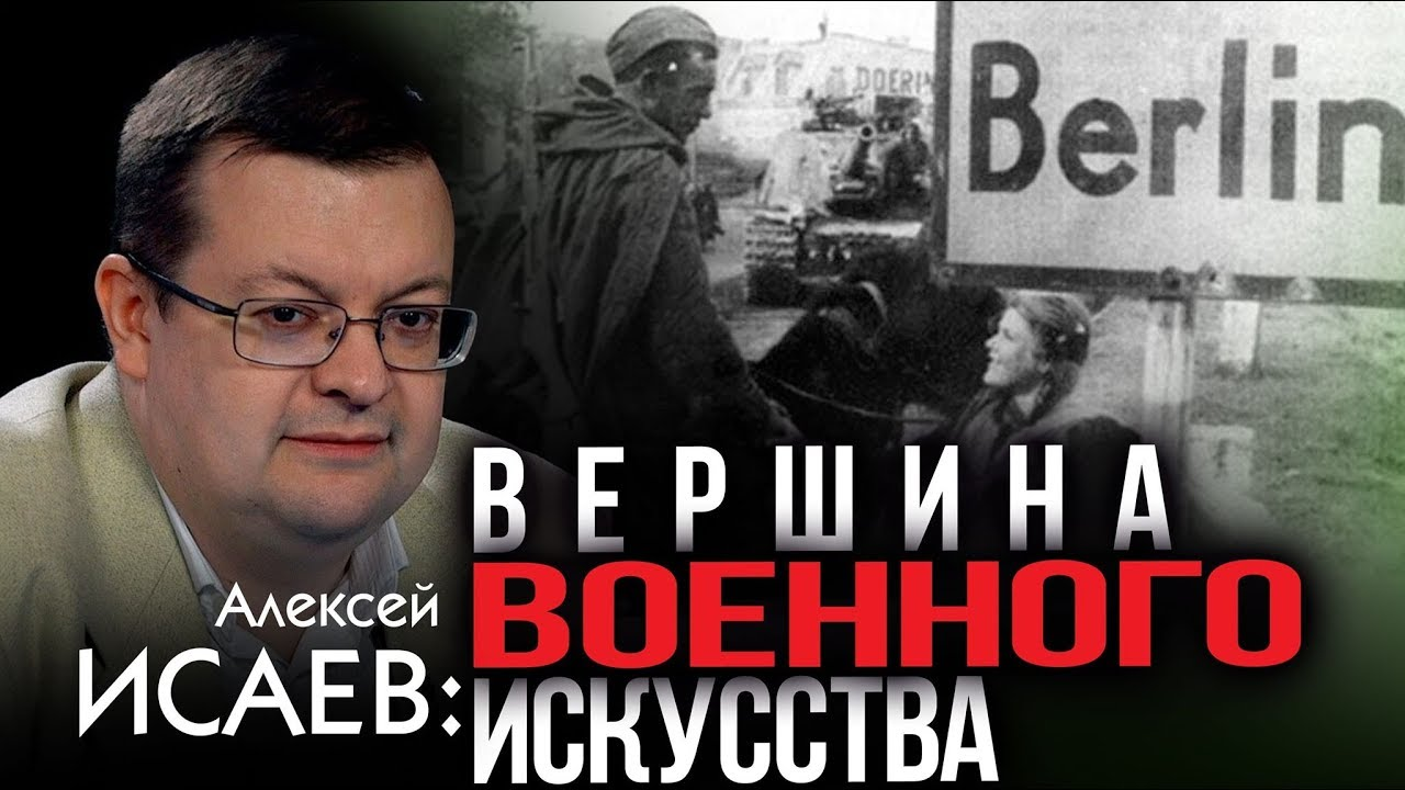 Картинки по запросу Алексей Исаев. Берлинская операция стала советской атомной бомбой