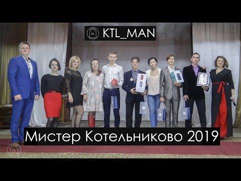 Мистер Котельниково 2019