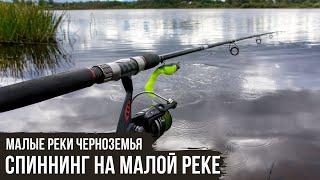 Спиннинг на малой реке Малые реки Черноземья 5 2