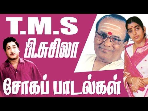 TMS P.Susheela Soga Padalgal    TMS பி.சுசிலாவின்  நெஞ்சை உருக்கும் சோகப்பாடல்கள்