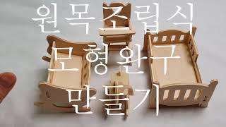 원목조립식 모형완구/나무퍼즐로 가구만들기