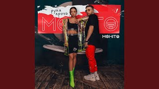 Download Руки прочь Mp3 and Videos
