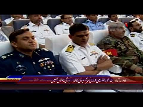 President Mamnoon Hussain addresses to Pakistan Maritime Security Workshop