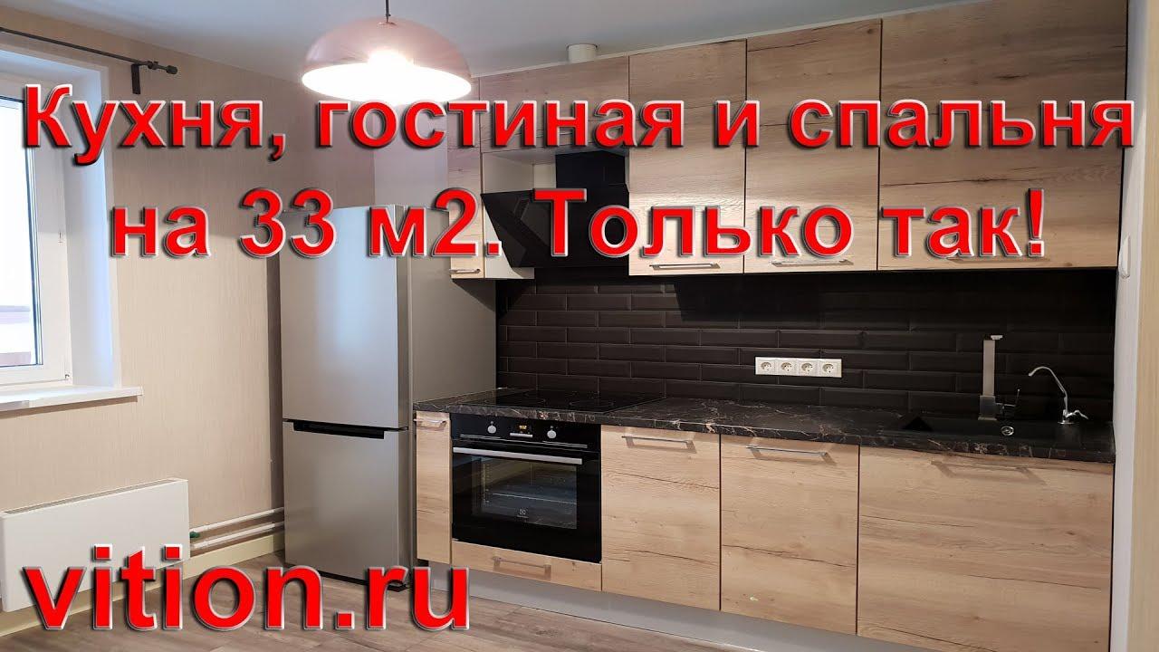 Кухня, гостиная и спальня на 33 м2   бюджетный дизайн для девушек