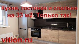 Кухня, гостиная и спальня на 33 м2. Эконом ремонт квартиры