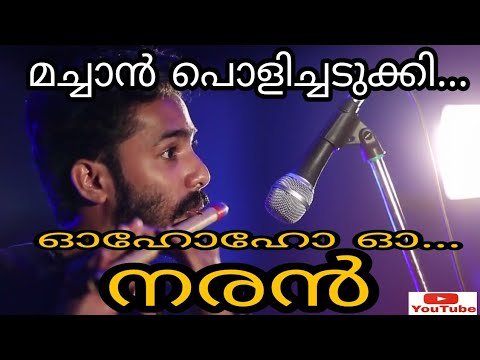 "naran-movie-song-flute-version|mohan-lal|m4-tech|""m4tech,-m4-tech,-m4tech-malayalam,-m4-tech-malayal"