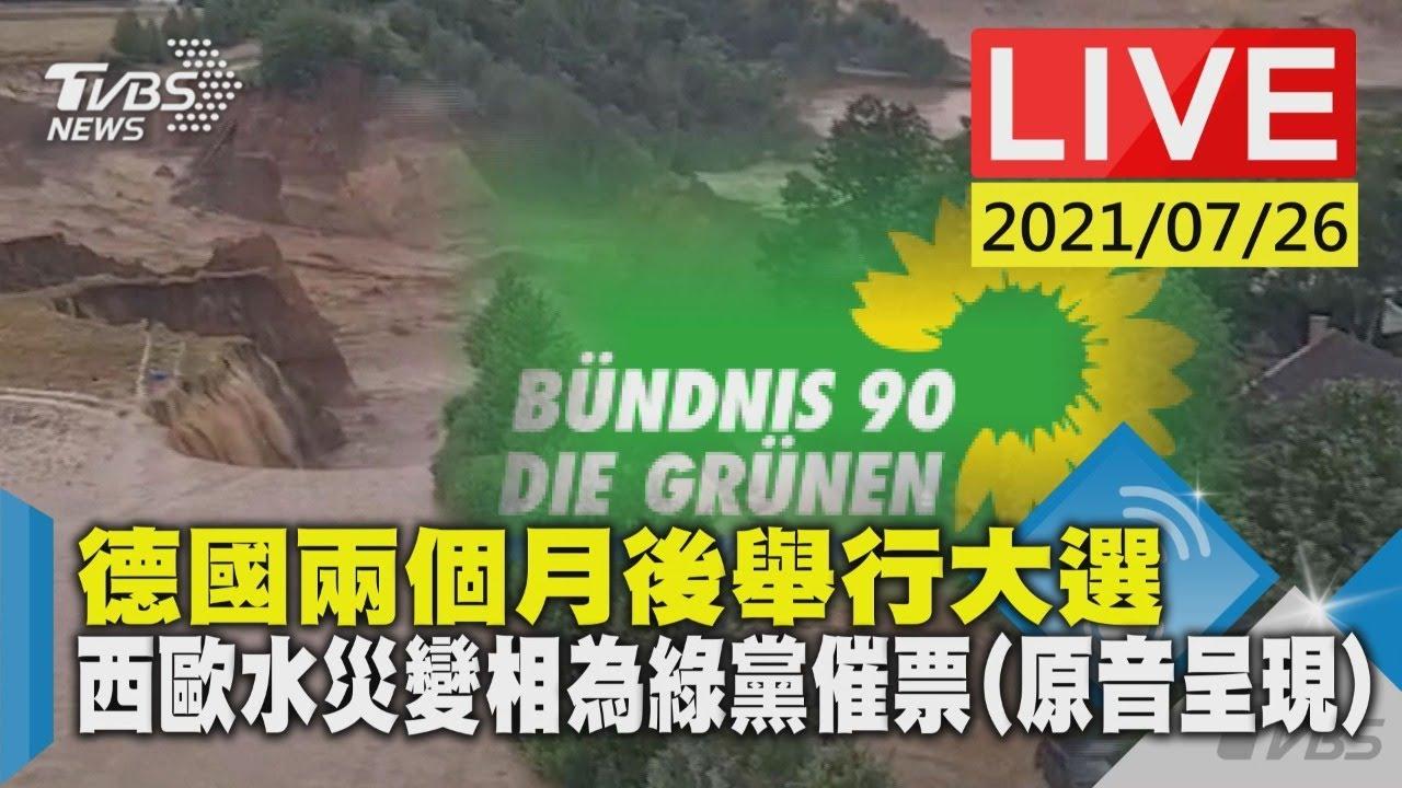 德國兩個月後舉行大選  西歐水災變相為綠黨催票(原音呈現)LIVE