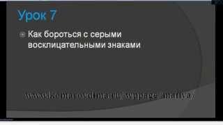 Дмитрий Комаров 2014: Урок 7. Как бороться с серыми восклицательными знаками (бесплатно!!!)
