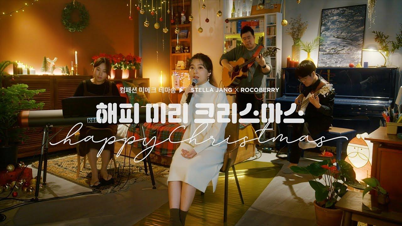 [Official Live Clip] 스텔라장 X 로코베리 - 해피 미리 크리스마스