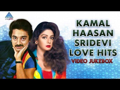 Kamal Haasan Sridevi Love Songs | Video Jukebox | Tamil Movie Songs | SPB | S Janaki | Ilayaraja
