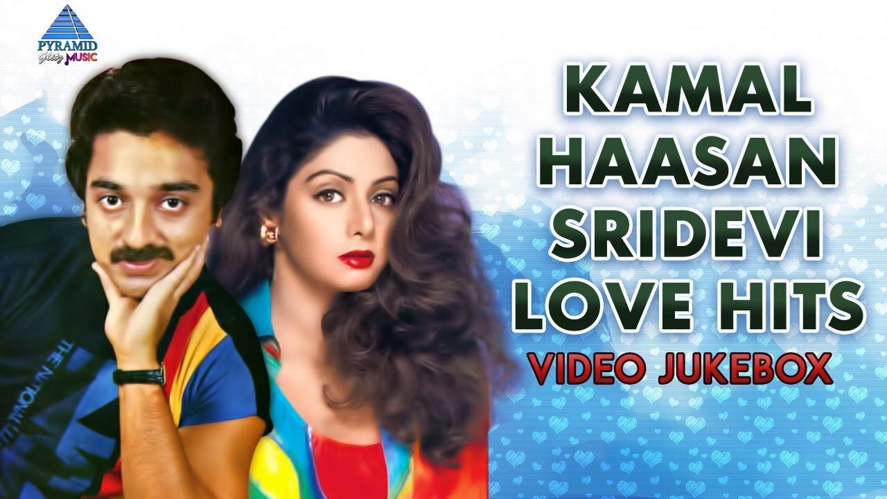 Kamal Haasan Sridevi Love Songs | Video Jukebox | Tamil Movie Songs | SPB |  S Janaki | Ilayaraja by Pyramid Glitz Music