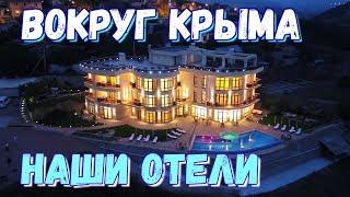 Крым Вспомним все Отели Крыма которые мы посетили Жилье и отдых в Крыму 2020