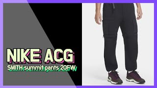 Nike ACG  smith summit cargo p…