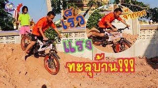 ซิ่งจักรยาน 2 ล้อลงจากกองดินยักษ์ เร็วแรงทะลุ แรงเกิ๊น!!! l น้องใยไหม kids snook