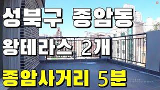 서울 성북구 종암동 테라스 신축빌라 강북구 주민들도 구…