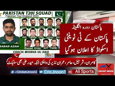 Download Pakistan T20 Squad Against England | Pakistan Tour England 2020 Pakistan Confirm T20I & Test Squad