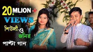 শিউলির কলিজার ভিতর গাথি রাখবে জনিকে ।  চট্টগ্রামের শ্রেষ্ঠ পাল্টা গান Singer Sheuly Jhoni