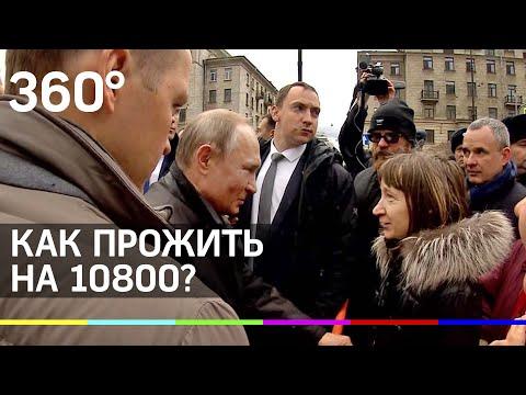 «У меня не самая высокая зарплата». Владимир Путин ответил на вопрос, как прожить на 10800 рублей