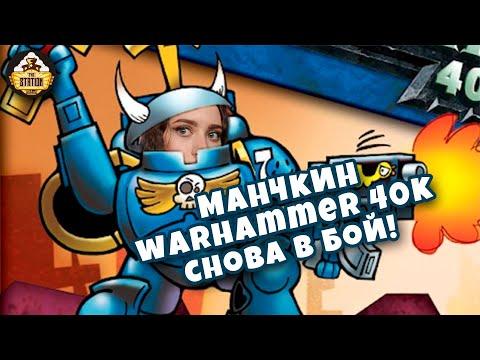 Манчкин Warhammer 40k - Снова в бой!