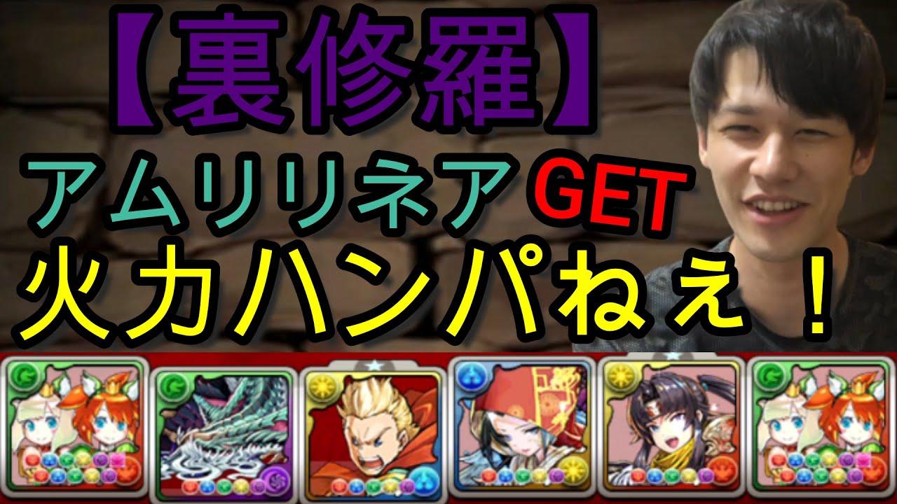 【パズドラ】裏修羅!アムリ&リネア(アムリネア)ダブルで挑む!!