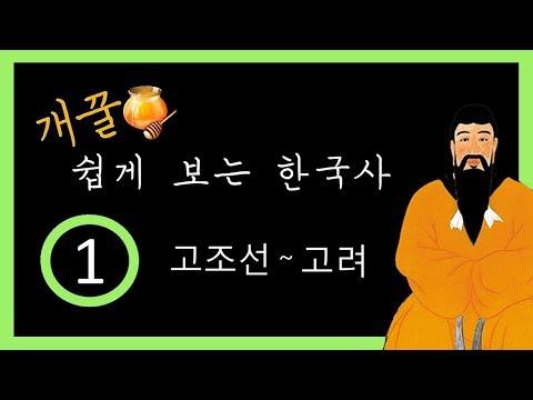 개꿀 고조선~고려시대 벼락치기 한국사 흐름 정리 1편 시간순삭 4분컷 내신 수능 한국사검정 인적성