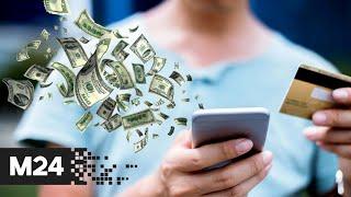 Новые виды финансового мошенничества: зачем звонят из банков? Московский патруль - Москва 24
