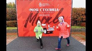 Забег Моя столица - 2019 Москва