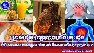 វិធីព្យាជួយព្យាបាលជម្ងឺបេះដូងរីកដោយឱសថធម្មជាតិ,Khmer Hot News, Mr. SC Channel,