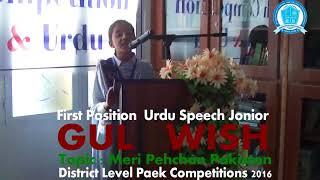 Gull Wish District Winner Urdu Speech Junior (Peak Competitions 2016)